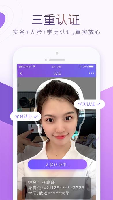珍爱网-来这里,遇见对的人 app image