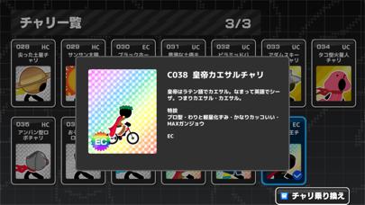 大盛チャリ走DX - 地球・宇宙・時代をかけめぐる ScreenShot9