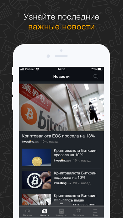 Investing.com — КриптовалютыСкриншоты 3