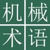 日中機械工学用語辞典