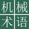 日中機械工学用語辞典 - iPhoneアプリ