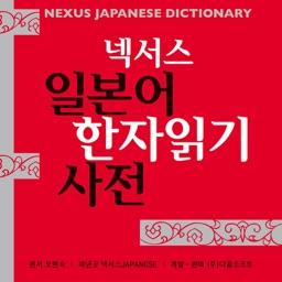 Nexus 일본어 한자읽기 - Jp Kanji DIC