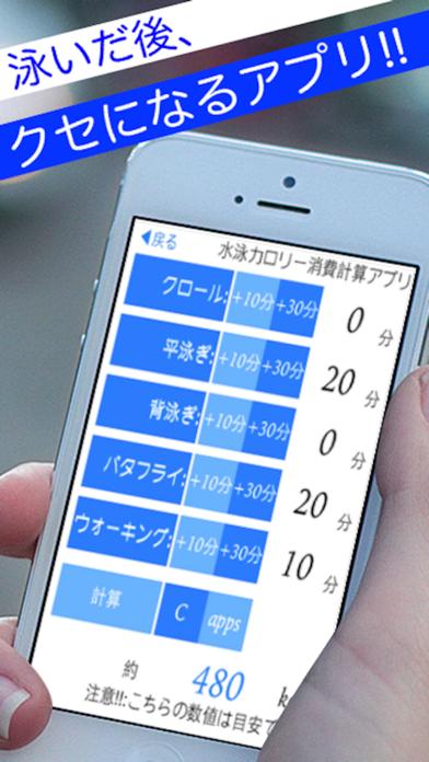 水泳カロリー消費計算アプリのおすすめ画像1