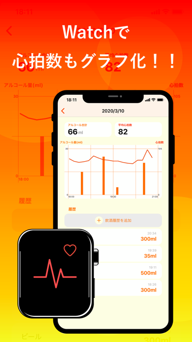 飲酒カレンダー - 健康管理アプリのスクリーンショット3