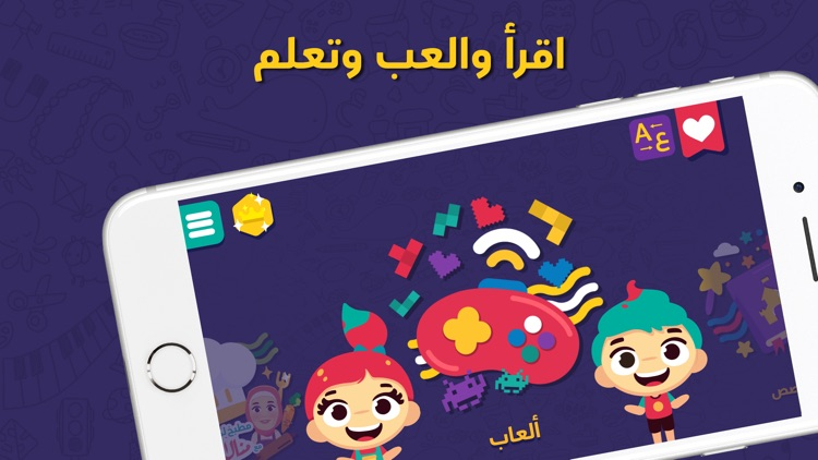 Lamsa: Kids Stories & Games screenshot-0