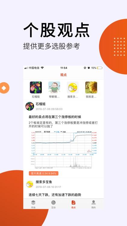 股票配资宝-股票配资杠杆软件 screenshot-3