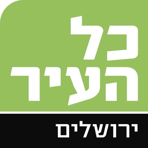 כל העיר ירושלים