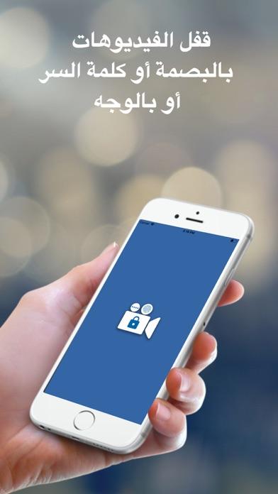 قفل وحماية الفيديوهات بالبصمة screenshot 1