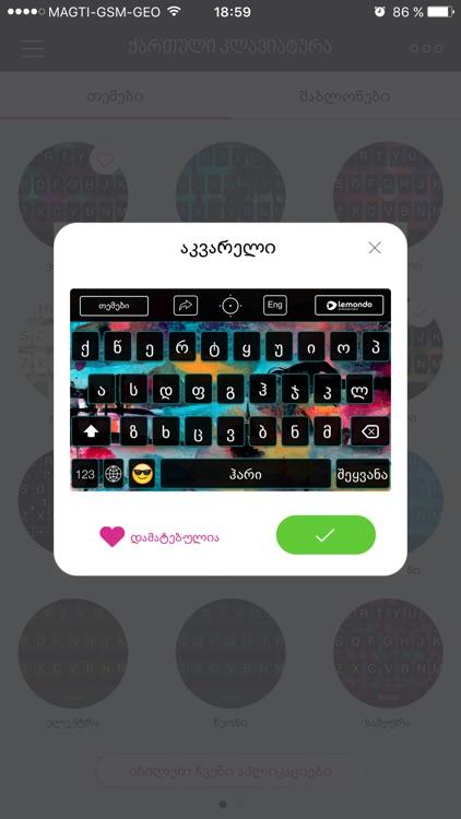 Georgian Keyboard ™