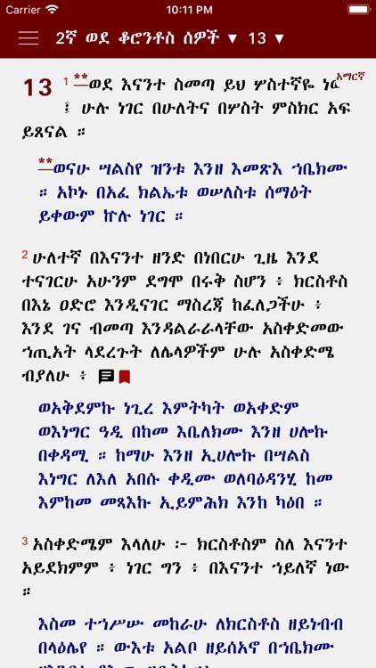 Geez Amharic Bible screenshot-4