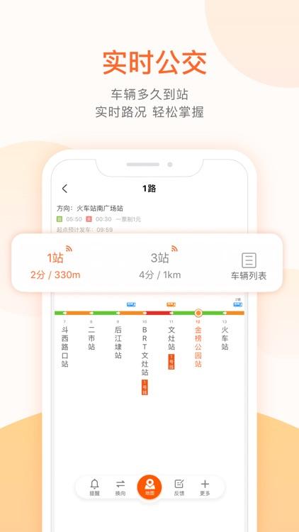 掌上公交-实时公交车地铁查询 screenshot-4