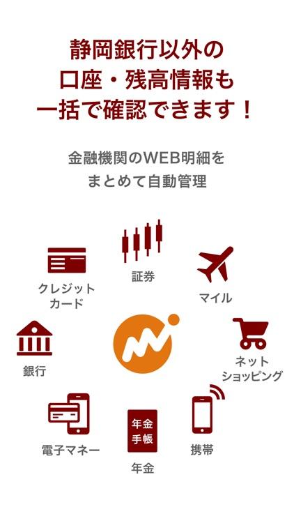 マネーフォワード for 静岡銀行 screenshot-3