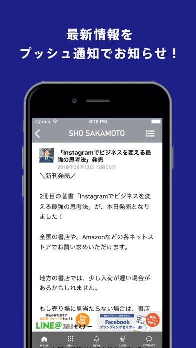 坂本翔の公式アプリのスクリーンショット2
