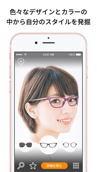 VirTry バートライ-メガネ・サングラスをバーチャル試着のおすすめ画像3