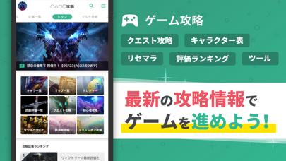 GameWith ゲームウィズ ScreenShot2