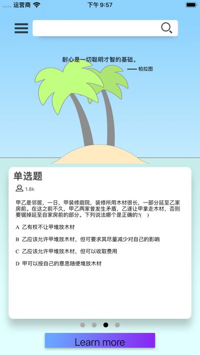 法考每日练 screenshot 3