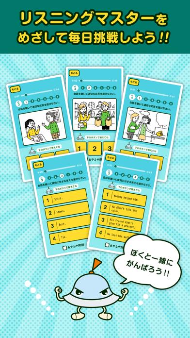 英検リスニングマスター 3級のおすすめ画像5