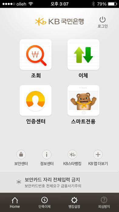 스타뱅킹미니 screenshot one