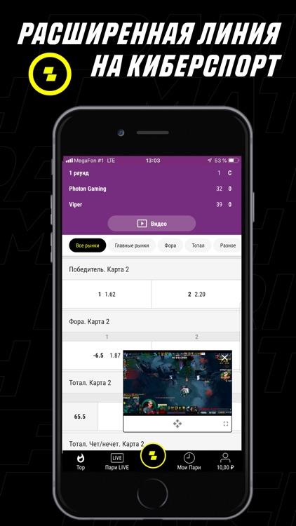 Париматч – ставки на спорт RU screenshot-4