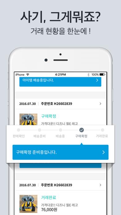 헬로마켓 - 중고거래를 안전하고 쉽게하는 앱 for Windows