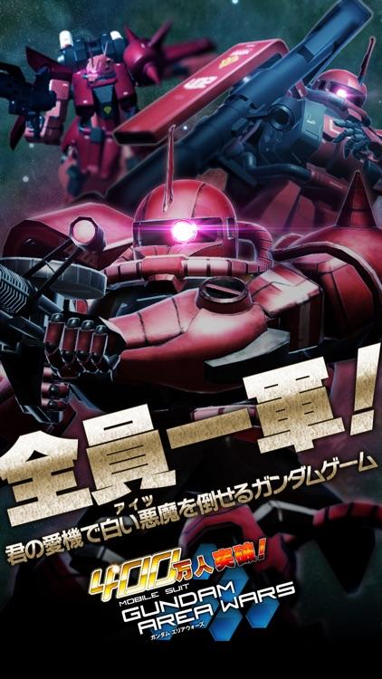 ガンダムエリアウォーズ screenshot-3