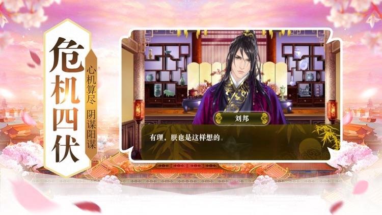 女皇宫廷录-女皇养成计划 screenshot-3