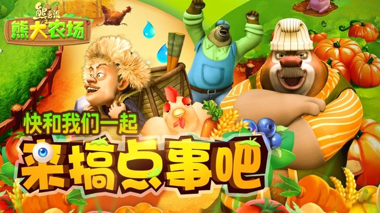熊出没之熊大农场(官方正版)-策略类小游戏 screenshot-0