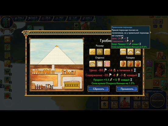 Egypt: Old Kingdom screenshot #4