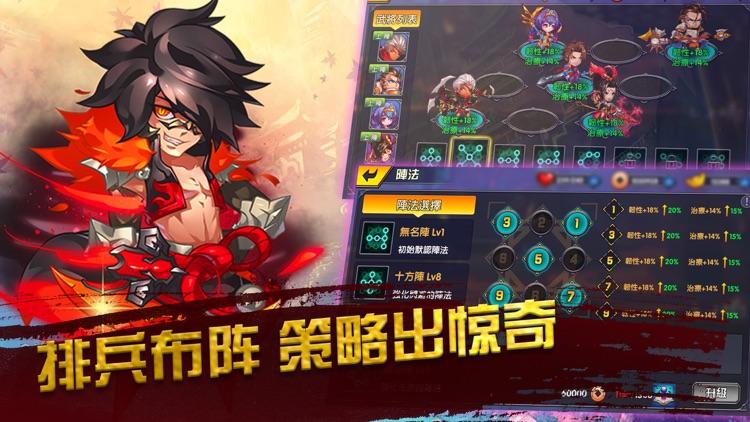 乱三国-三国RPG策略卡牌游戏