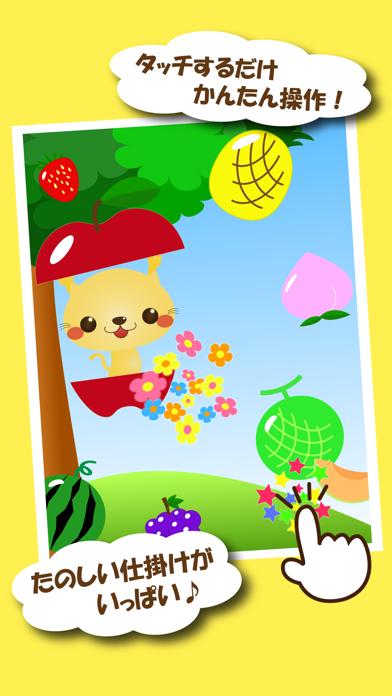 フルーツたっちっち~赤ちゃん幼児子供向けゲーム~のおすすめ画像2