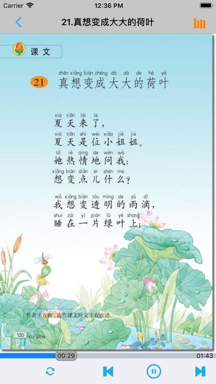 小学语文二年级下册苏教版 screenshot-4