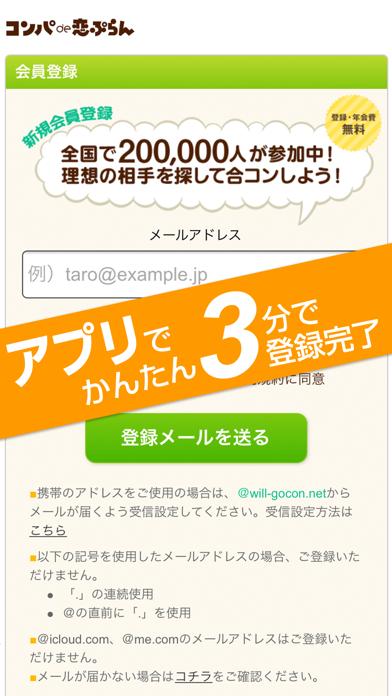コンパde恋ぷらんのおすすめ画像2