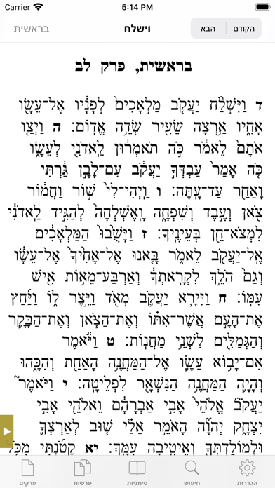 "Tanach - תנ""ךのおすすめ画像6"