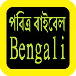 Bengali Audio Bible 孟加拉语圣经