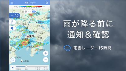 Yahoo!天気のおすすめ画像2