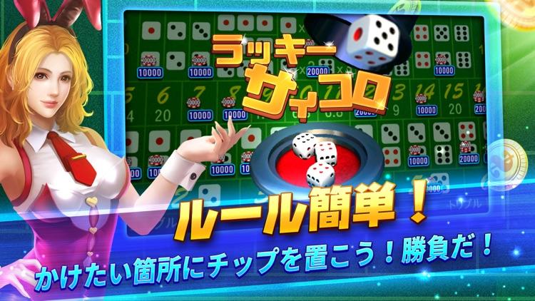 スーパーラッキーカジノ screenshot-3