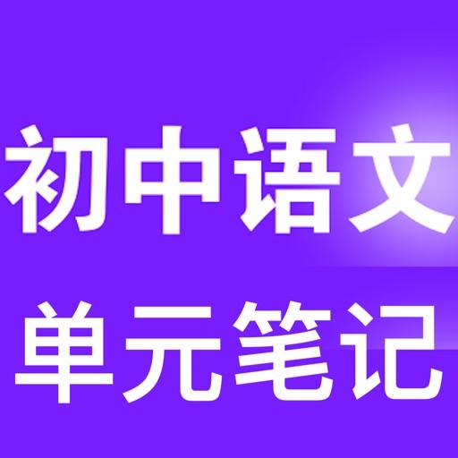 初中语文总结