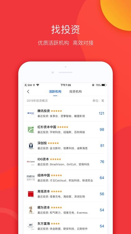 企名片-创业投资融资数据服务平台 screenshot-8