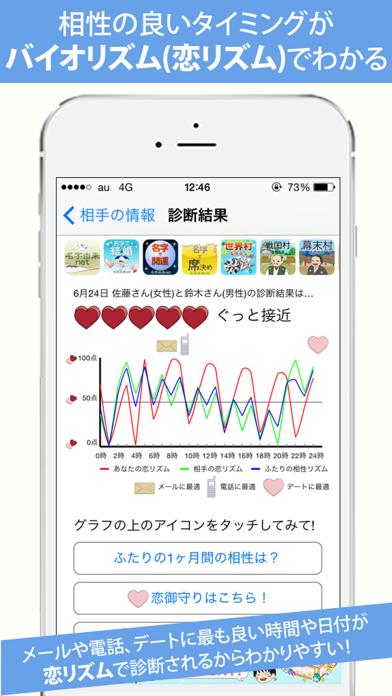 名字で相性〜100万人以上が姓名判断で利用した恋愛診断〜 ScreenShot1