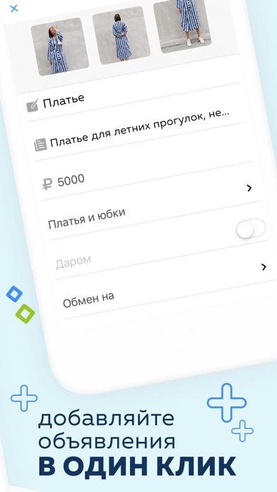 Swapbox - обмен товарами screenshot 5