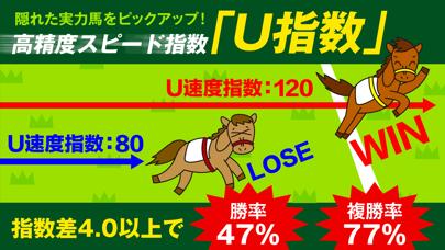 競馬予想のウマニティ(サンスポ&ニッポン放送公認) ScreenShot1