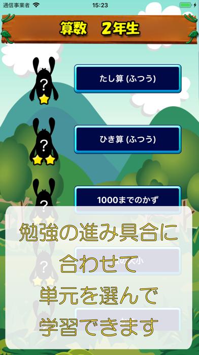ビノバ 算数-小学2年生-スクリーンショット3