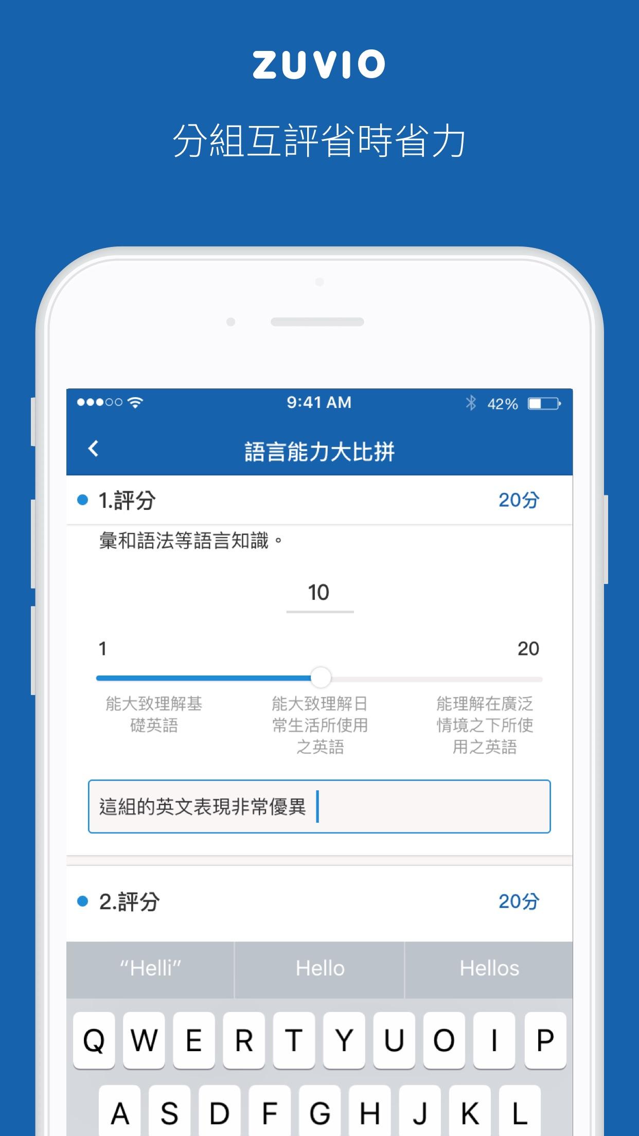Zuvio 企業學員版 Screenshot