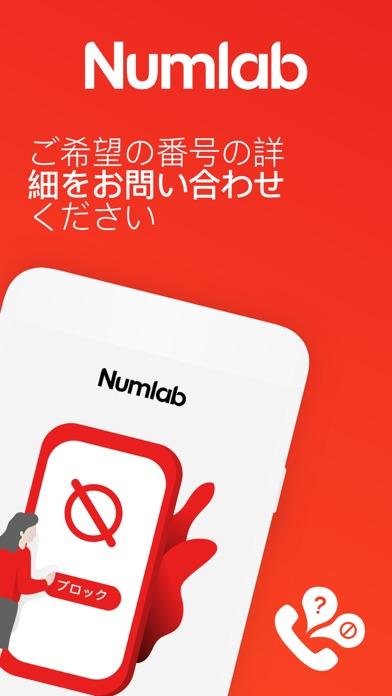 Numlab - 不明な番号のおすすめ画像1