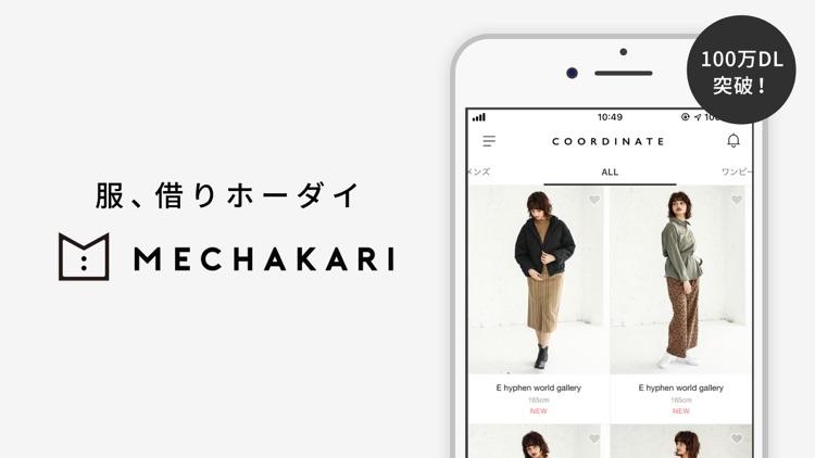 メチャカリ(MECHAKARI) - ファッションレンタル screenshot-0