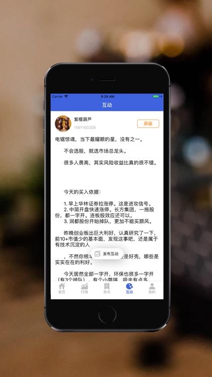 峪科股票-炒股软件app screenshot-3