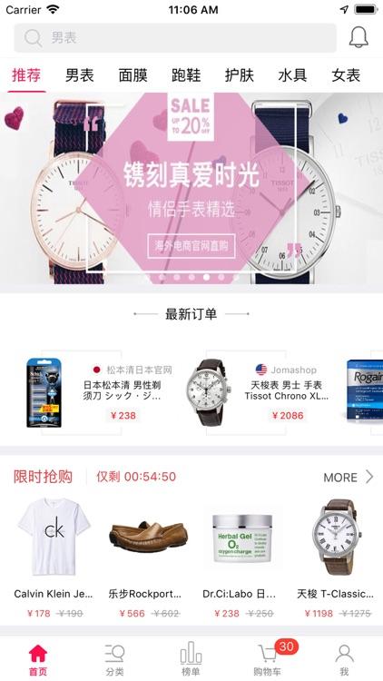 香港购物-海淘网购必要商城