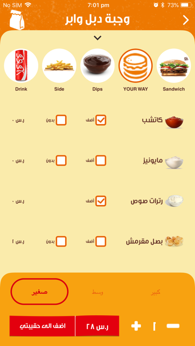 Screenshot for Burger King Arabia in Germany App Store
