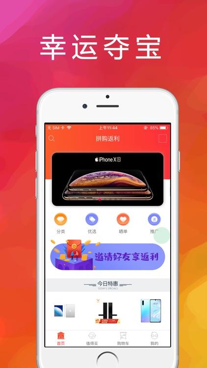 幸运夺宝 - 一元云购夺宝商城官方正版APP screenshot-3