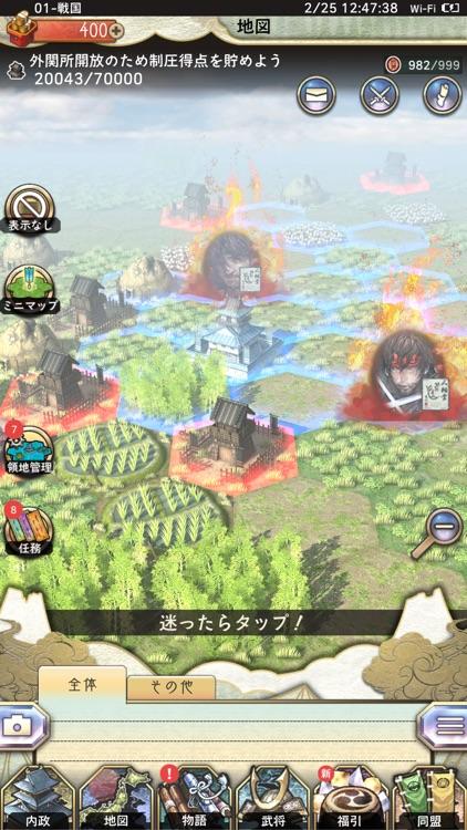 戦国大河 screenshot-4